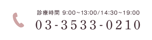 診療時間 9:00~13:00/14:30~19:00 TEL:03-3533-0210