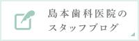 島本歯科医院のスタッフブログ