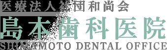 医療法人社団和尚会 島本歯科医院 SHIMAMOTO DENTAL OFFICE