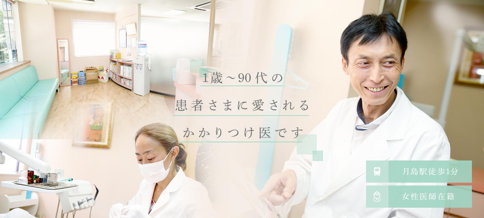 1歳~90代の患者さまに愛されるかかりつけ医です 月島駅徒歩1分 女性医師在籍
