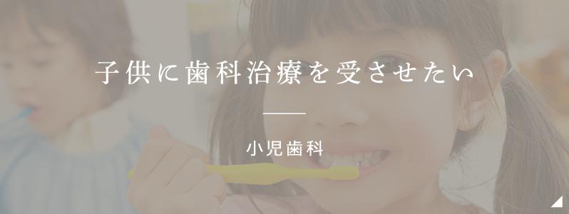 子供に歯科治療を受させたい 小児歯科