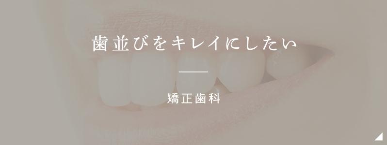 歯並びをキレイにしたい 矯正歯科